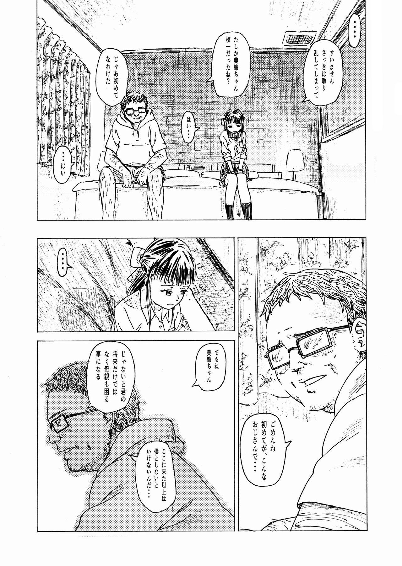 """[ALI-san Maku (ALI)] Shoushika Taisaku 10-kakan Tanetsuke Gasshuku ~Watashi no Hajimete wa """"Shiranai Oji-san"""" no Mono ni Narimashita~ [Digital] 7"""