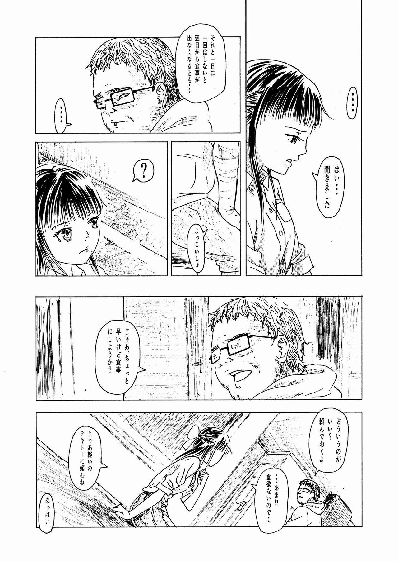 """[ALI-san Maku (ALI)] Shoushika Taisaku 10-kakan Tanetsuke Gasshuku ~Watashi no Hajimete wa """"Shiranai Oji-san"""" no Mono ni Narimashita~ [Digital] 8"""