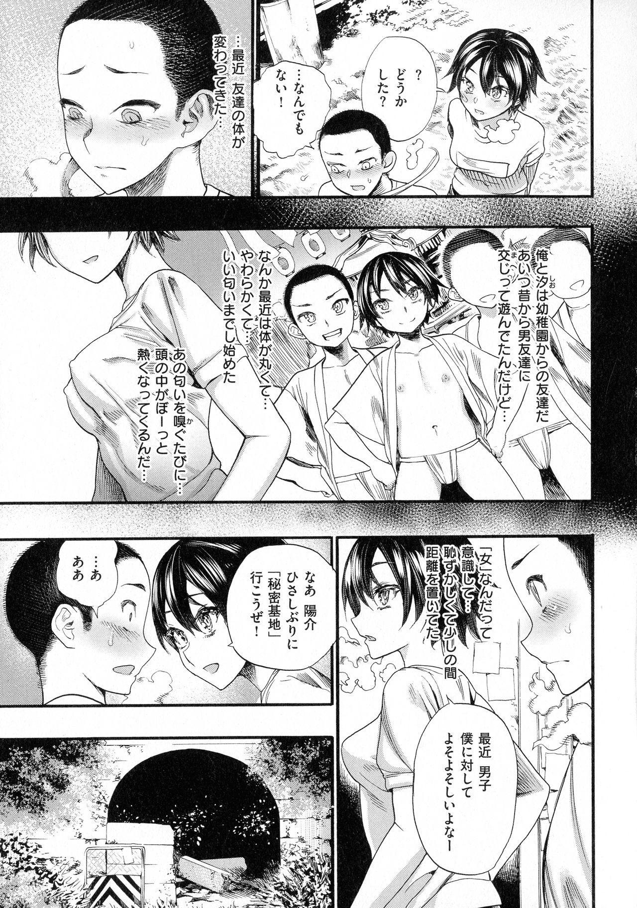 Nakadashi Contents 112