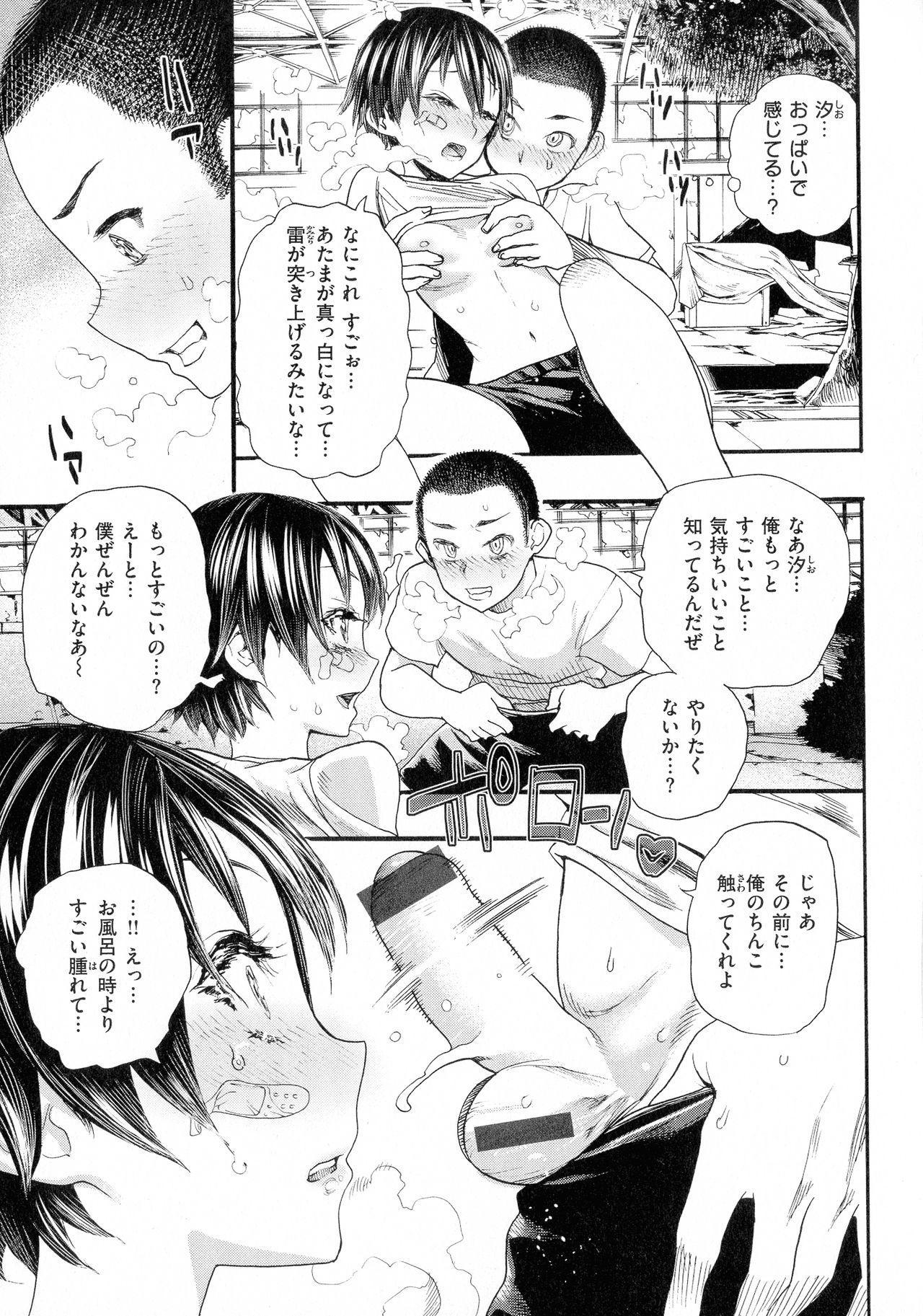 Nakadashi Contents 120