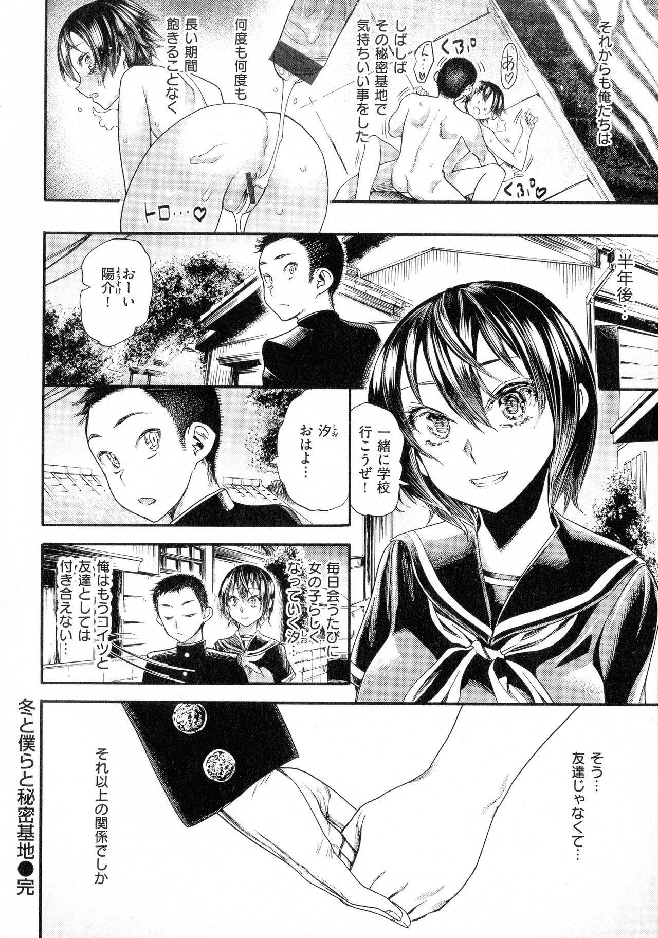 Nakadashi Contents 129