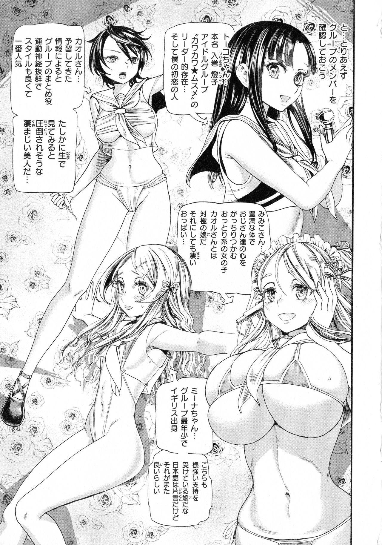 Nakadashi Contents 132