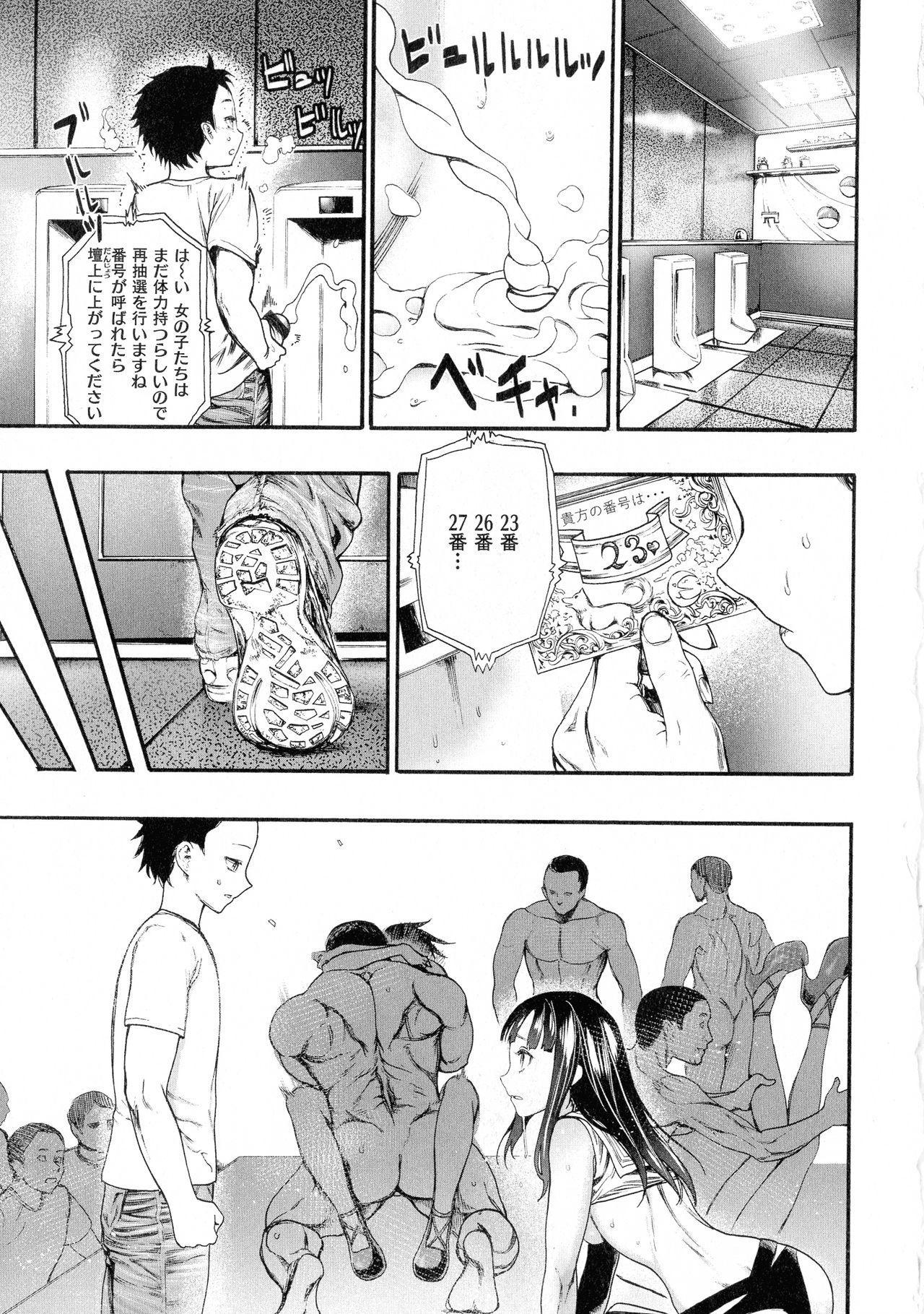 Nakadashi Contents 147