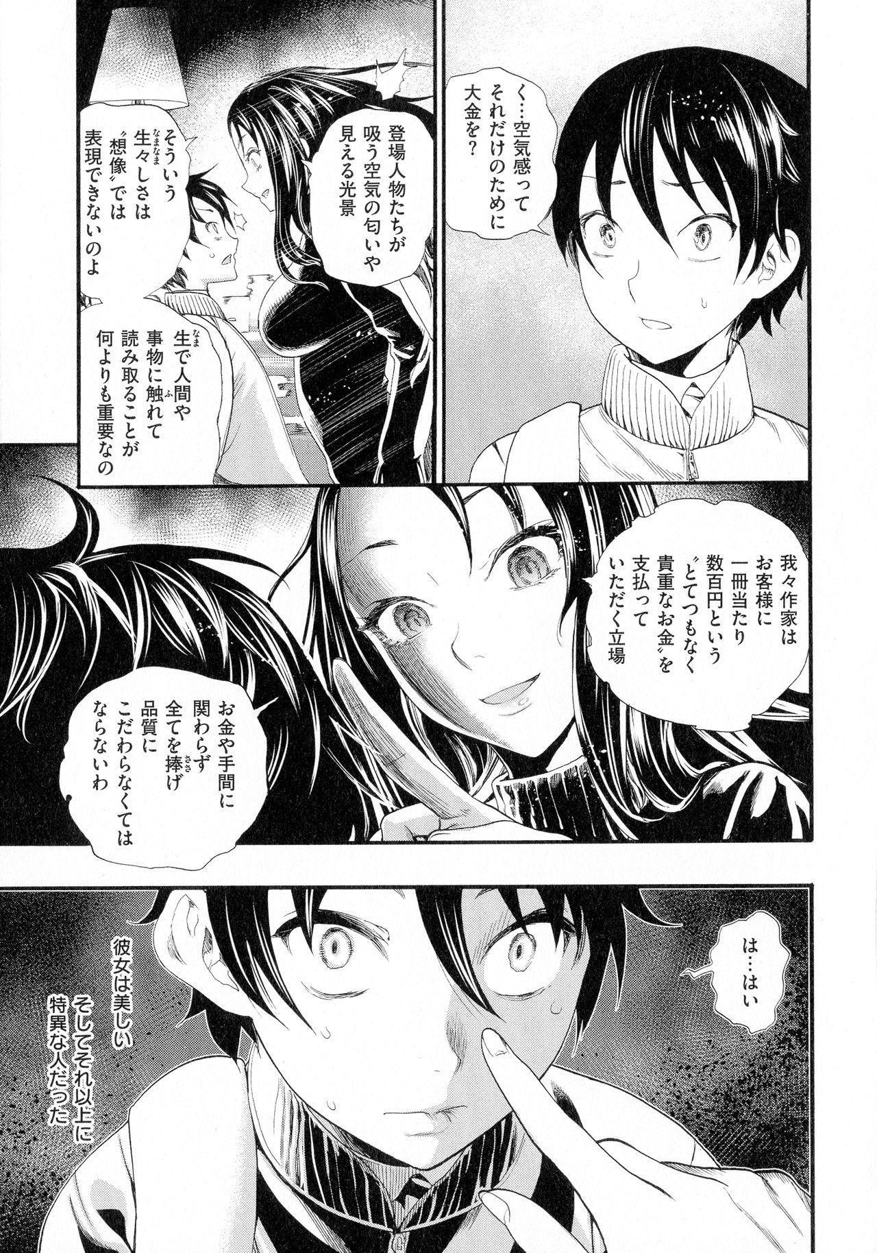 Nakadashi Contents 153