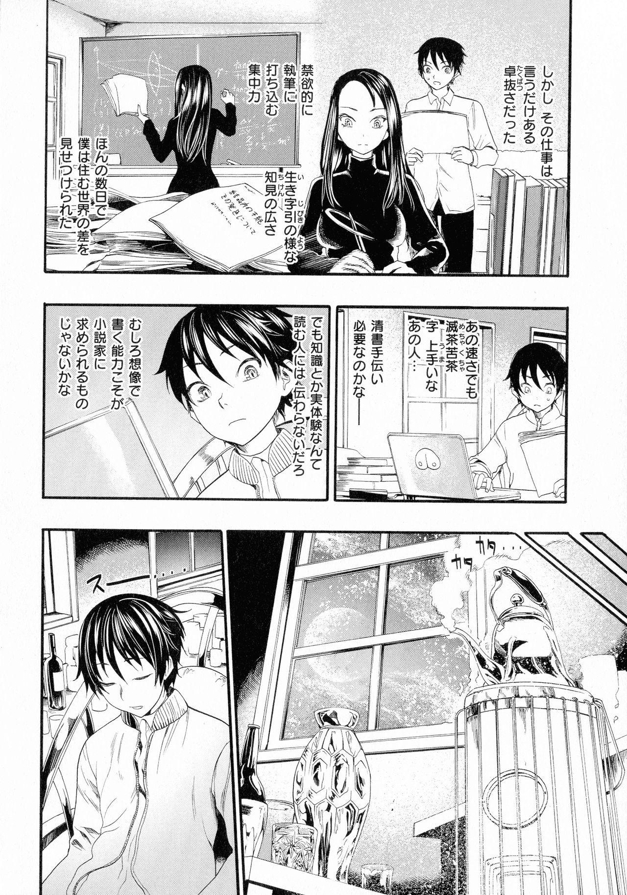 Nakadashi Contents 154