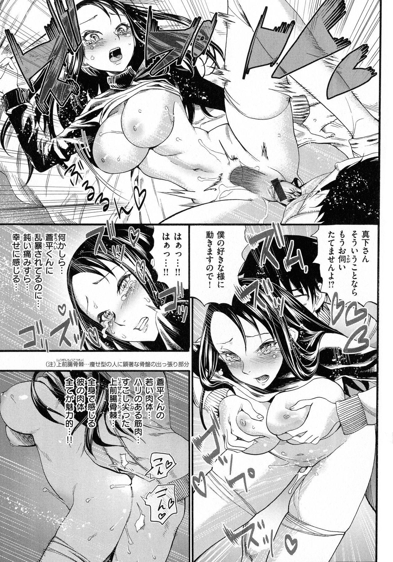 Nakadashi Contents 163