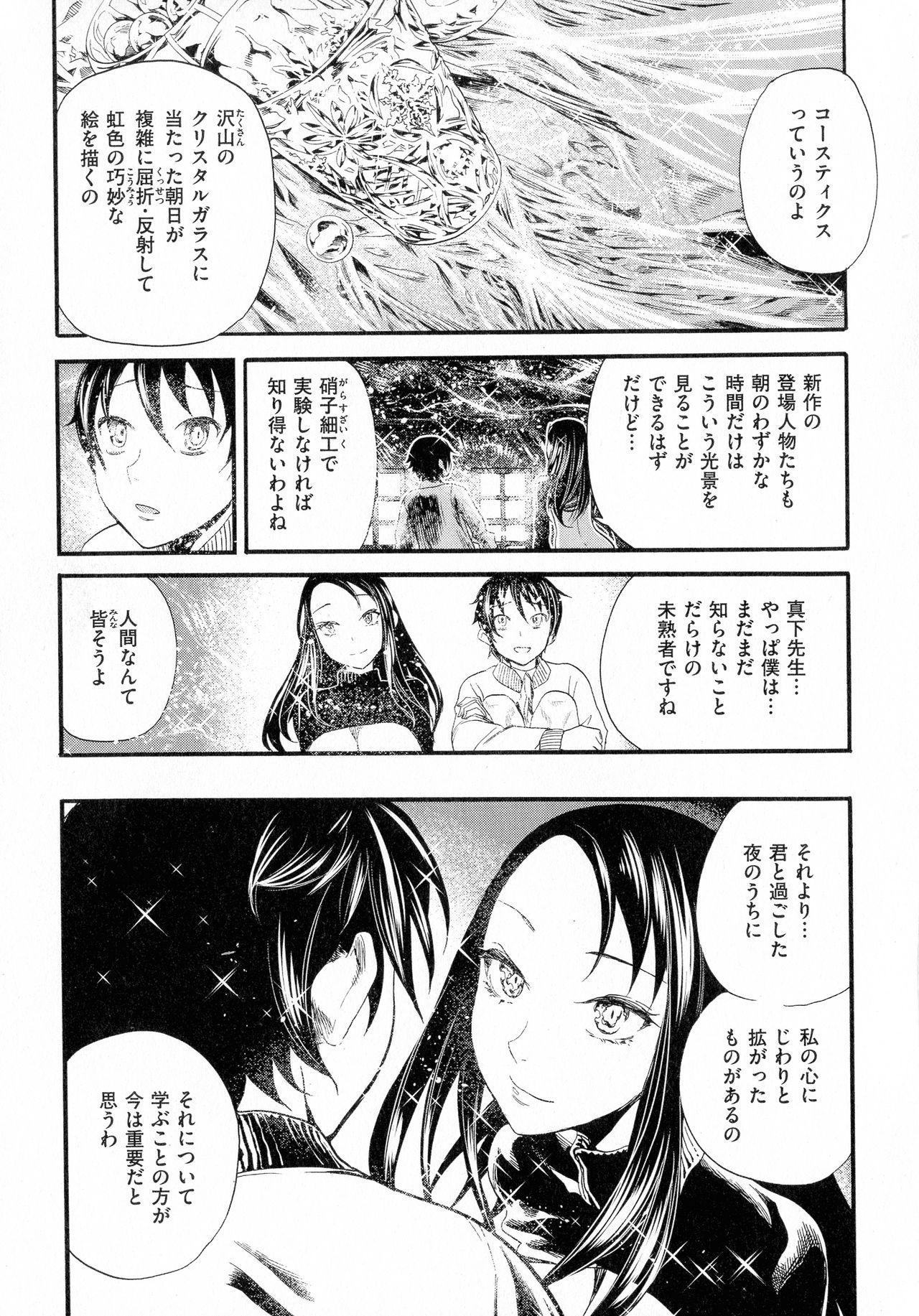 Nakadashi Contents 167