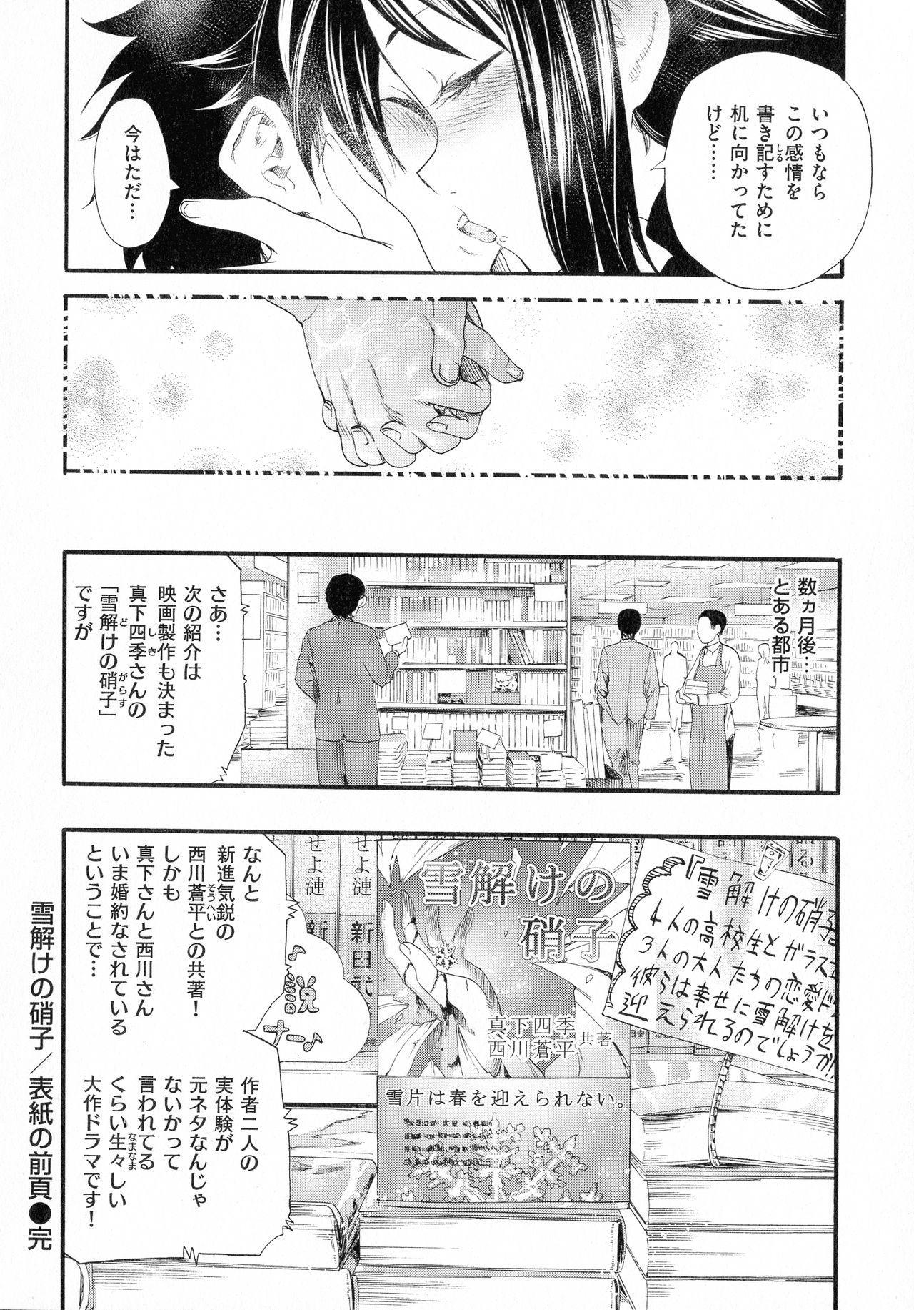 Nakadashi Contents 168