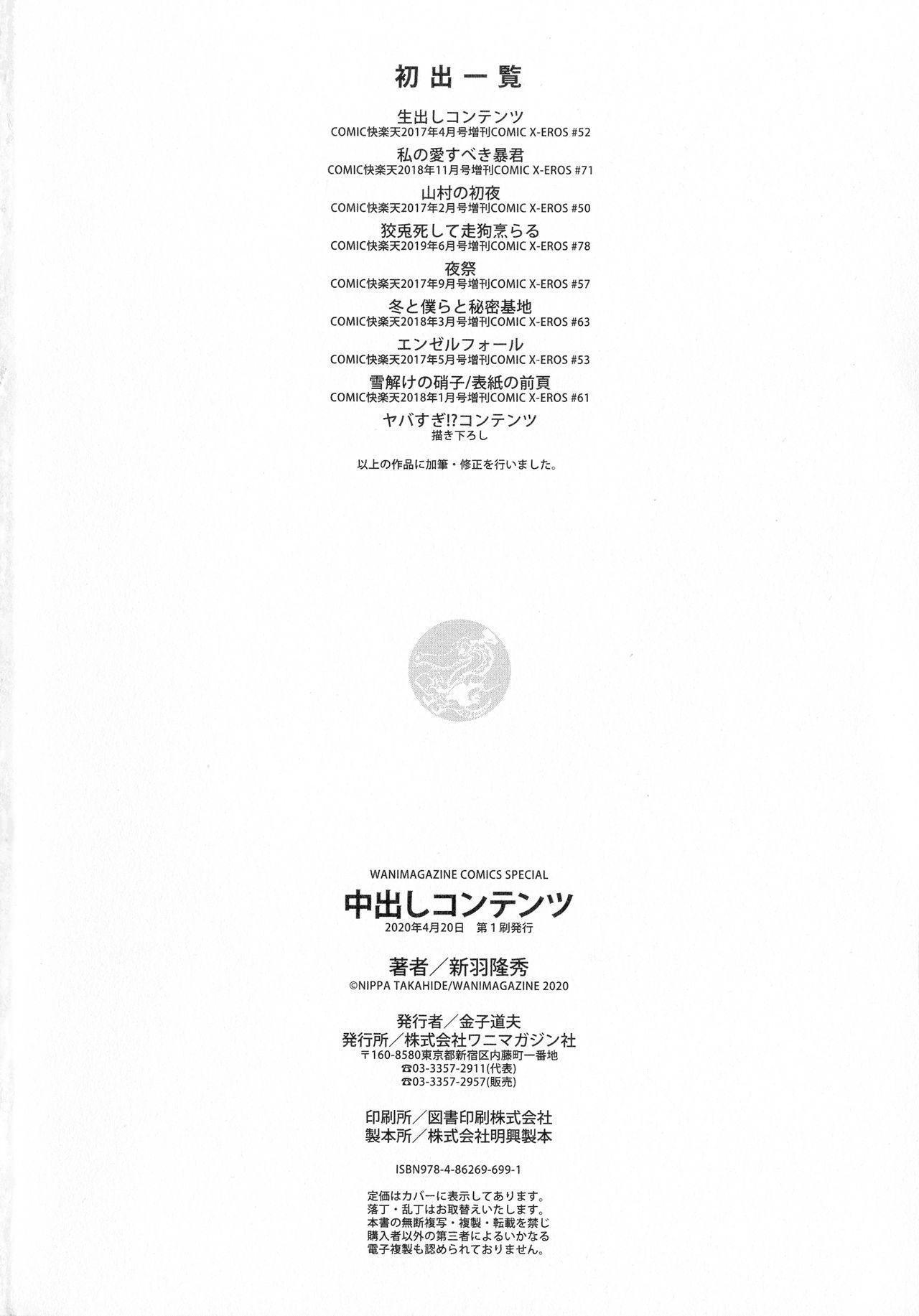 Nakadashi Contents 178