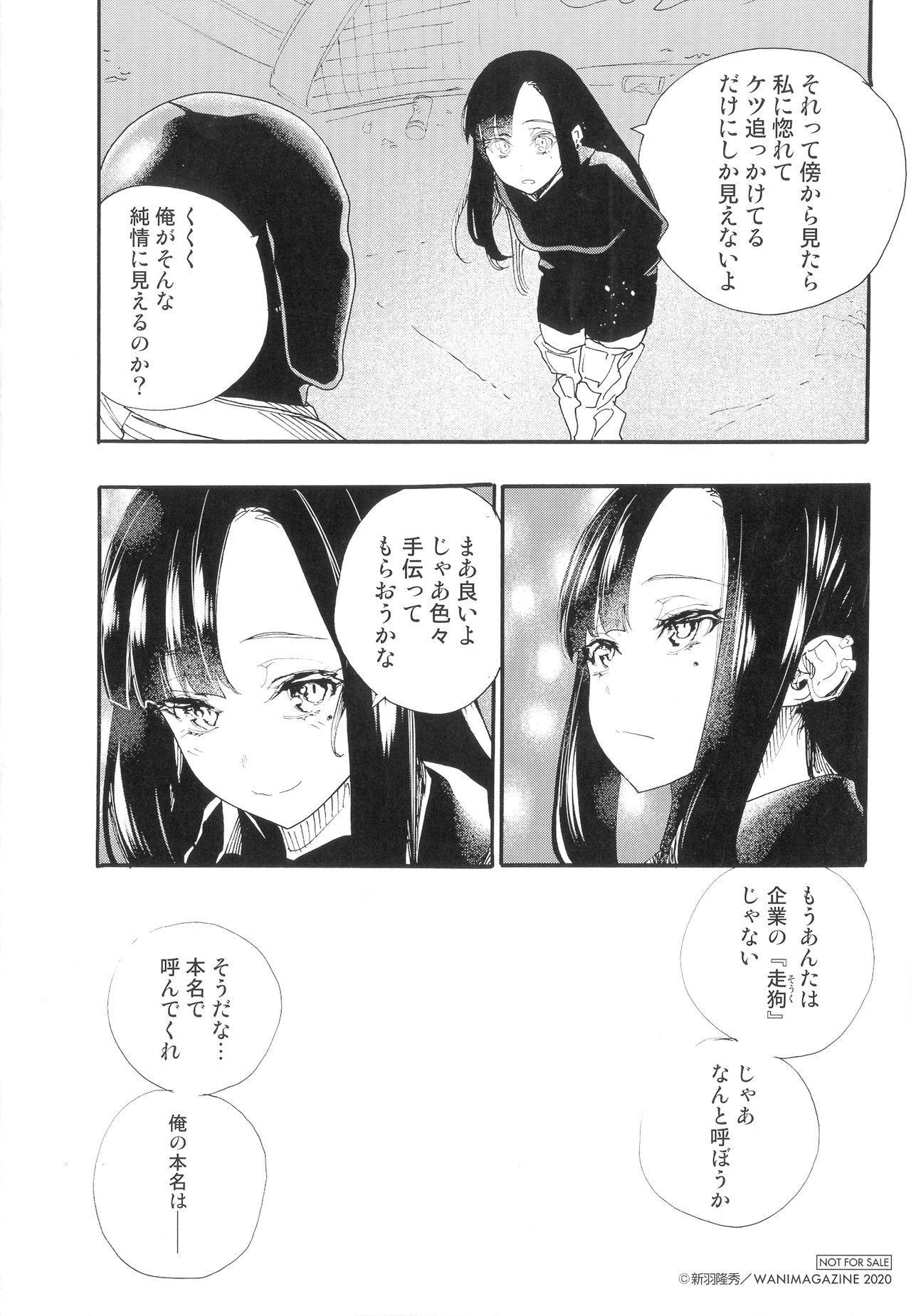 Nakadashi Contents 182