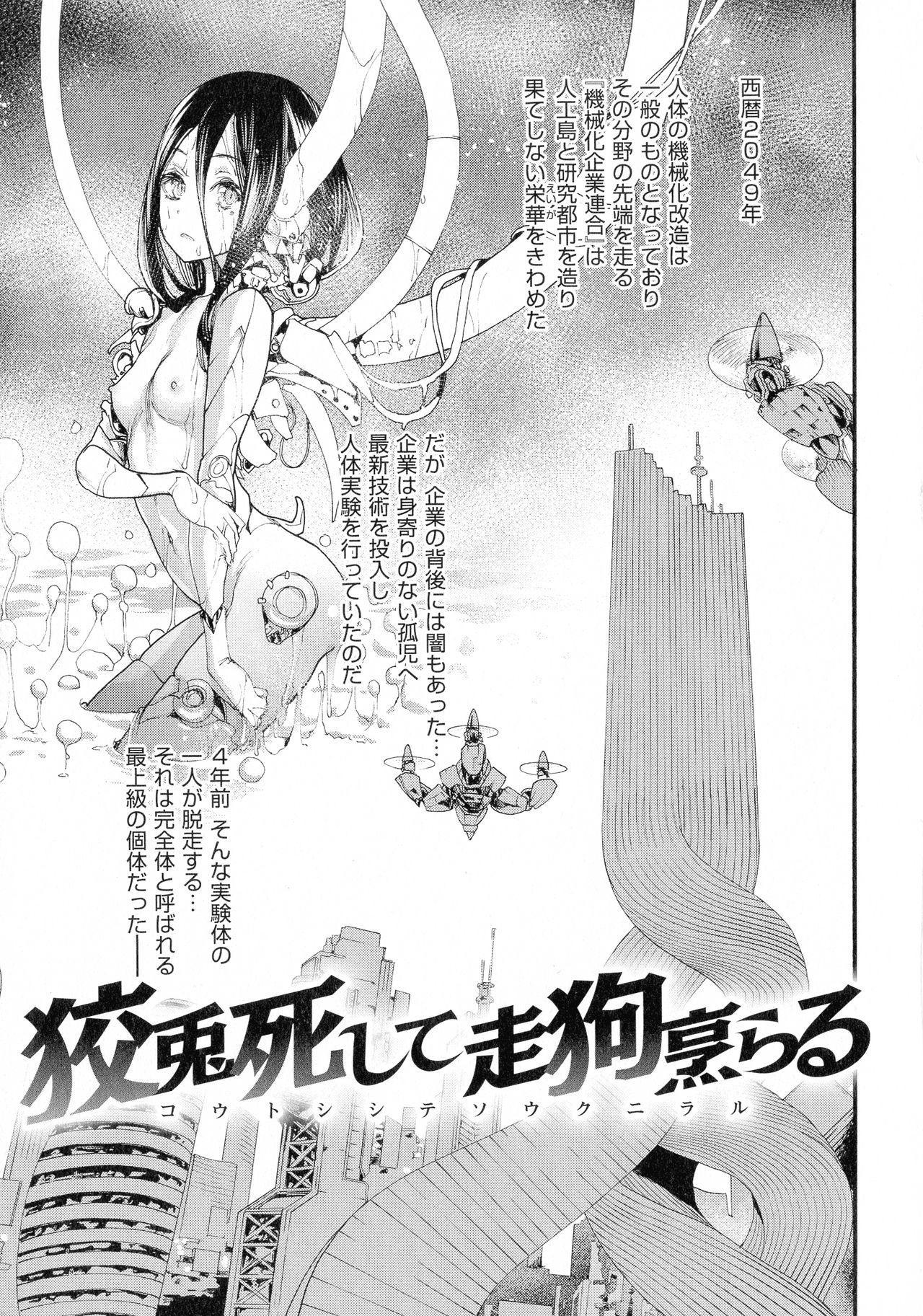 Nakadashi Contents 64