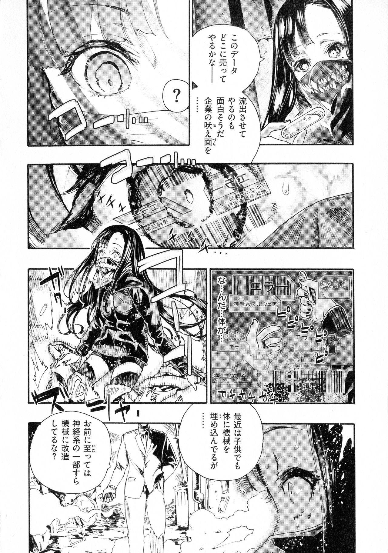 Nakadashi Contents 67