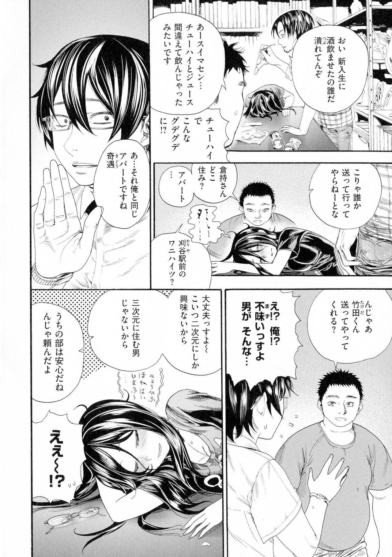 Nakadashi Contents 7