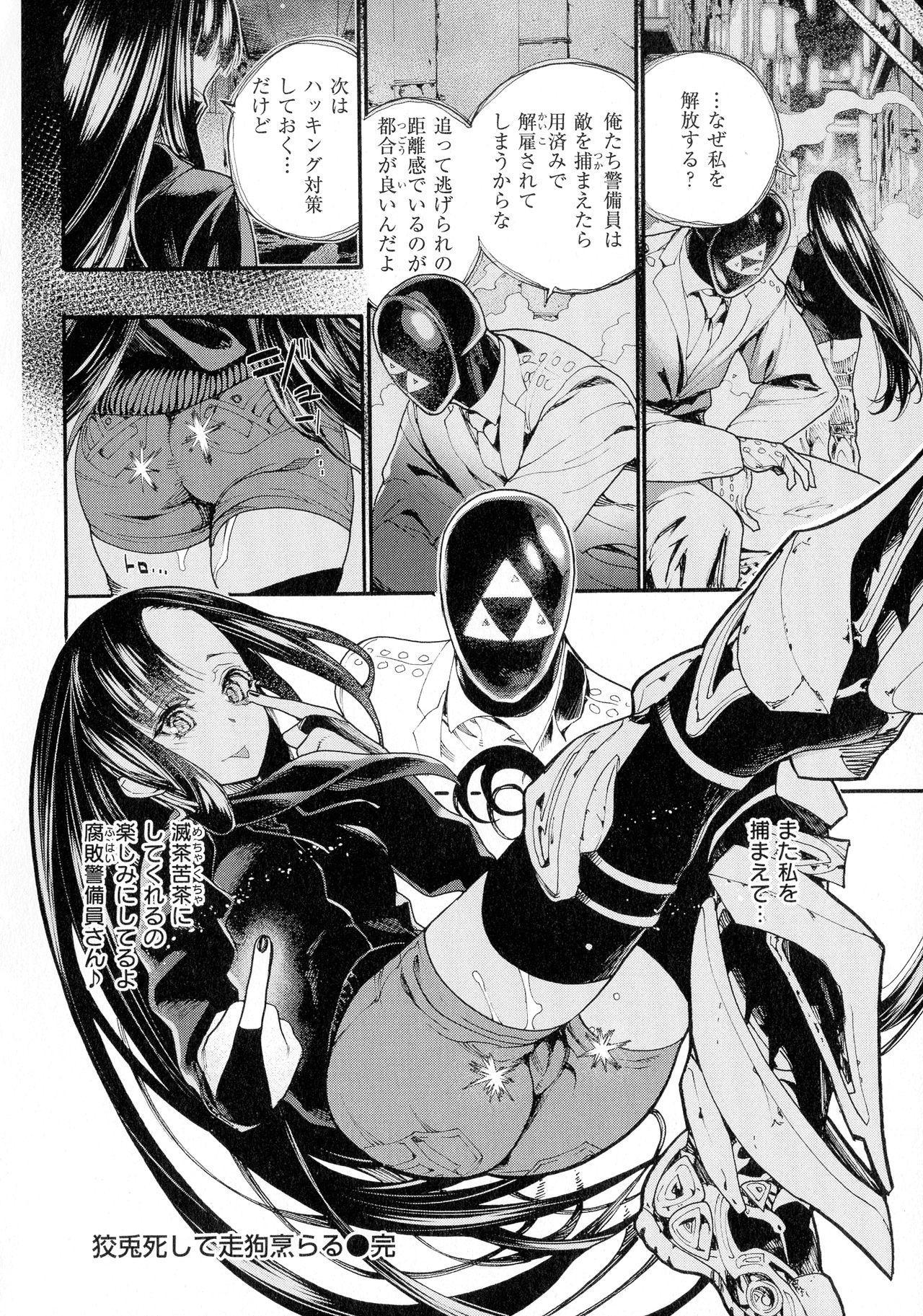 Nakadashi Contents 85