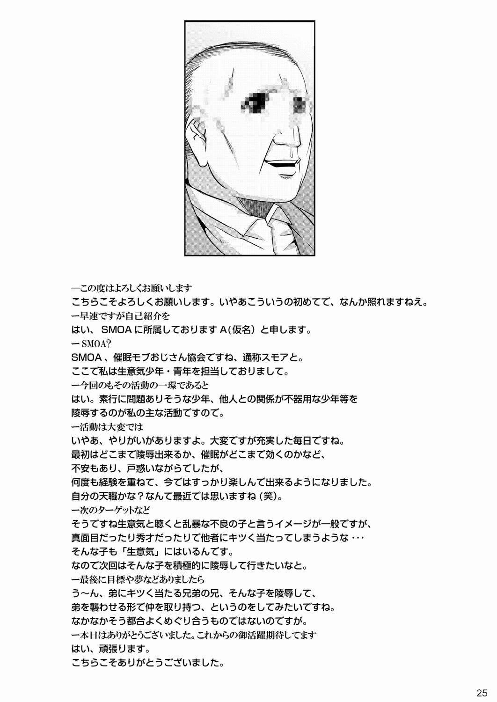 Hogo Kansatsu Namaiki Shounen Mesuochi Nikutai Sousa 24