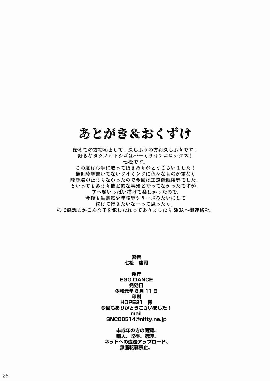 Hogo Kansatsu Namaiki Shounen Mesuochi Nikutai Sousa 25
