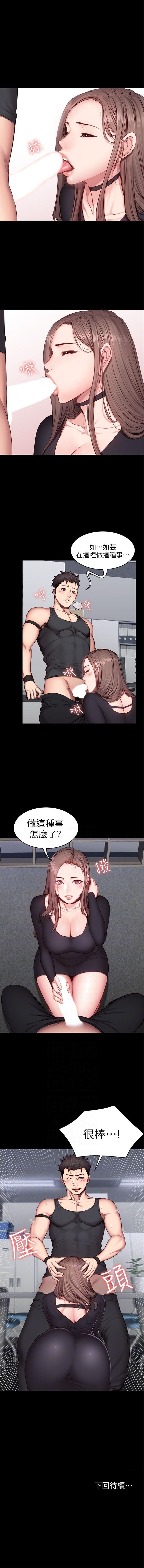 (周3)健身教练 1-29 中文翻译 (更新中) 114