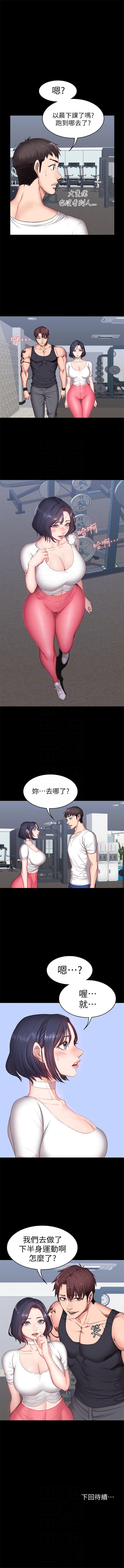 (周3)健身教练 1-29 中文翻译 (更新中) 67