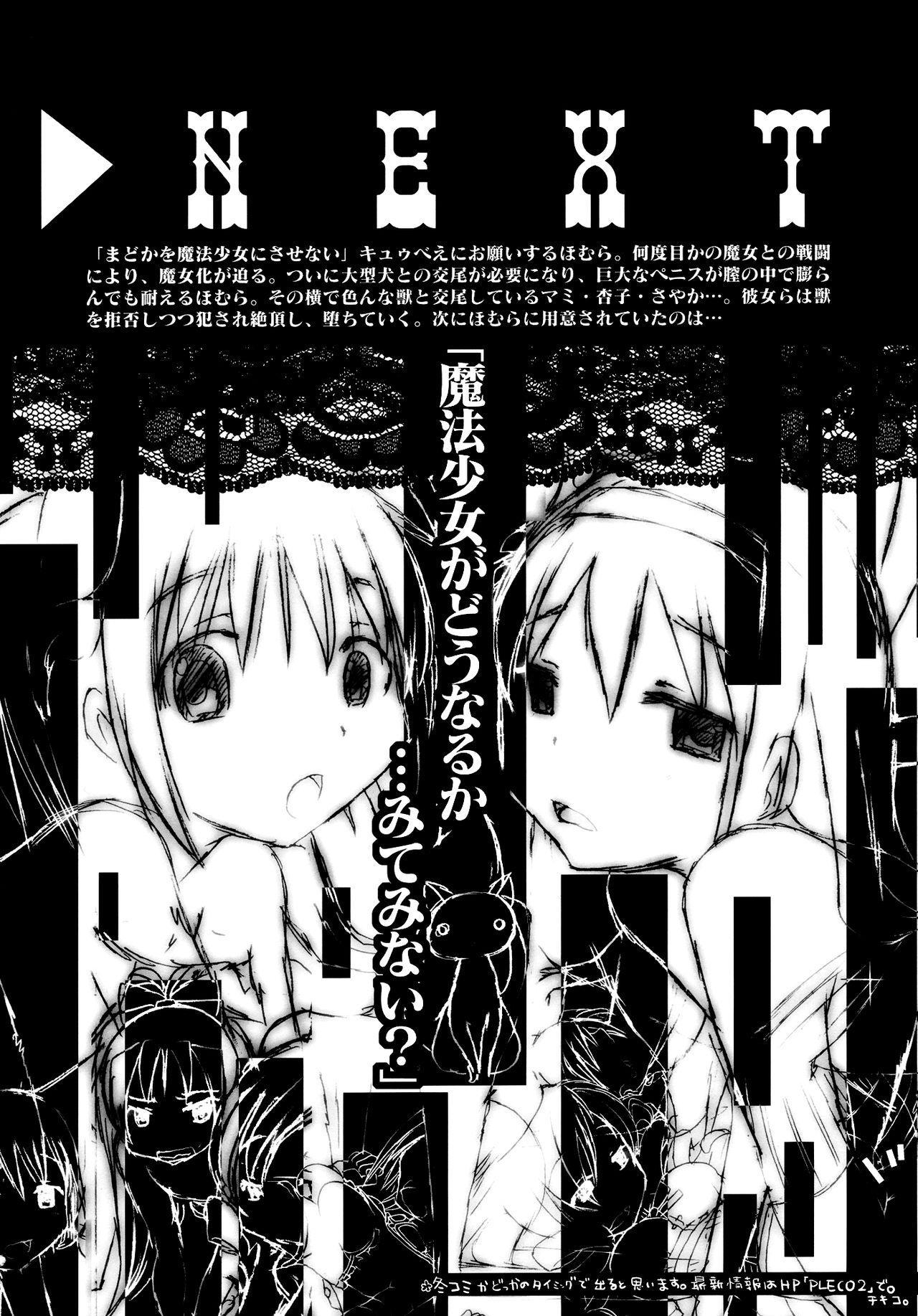pleco-de;T ★ Juukan Madoka Magica | Bestiality Madoka Magica 35