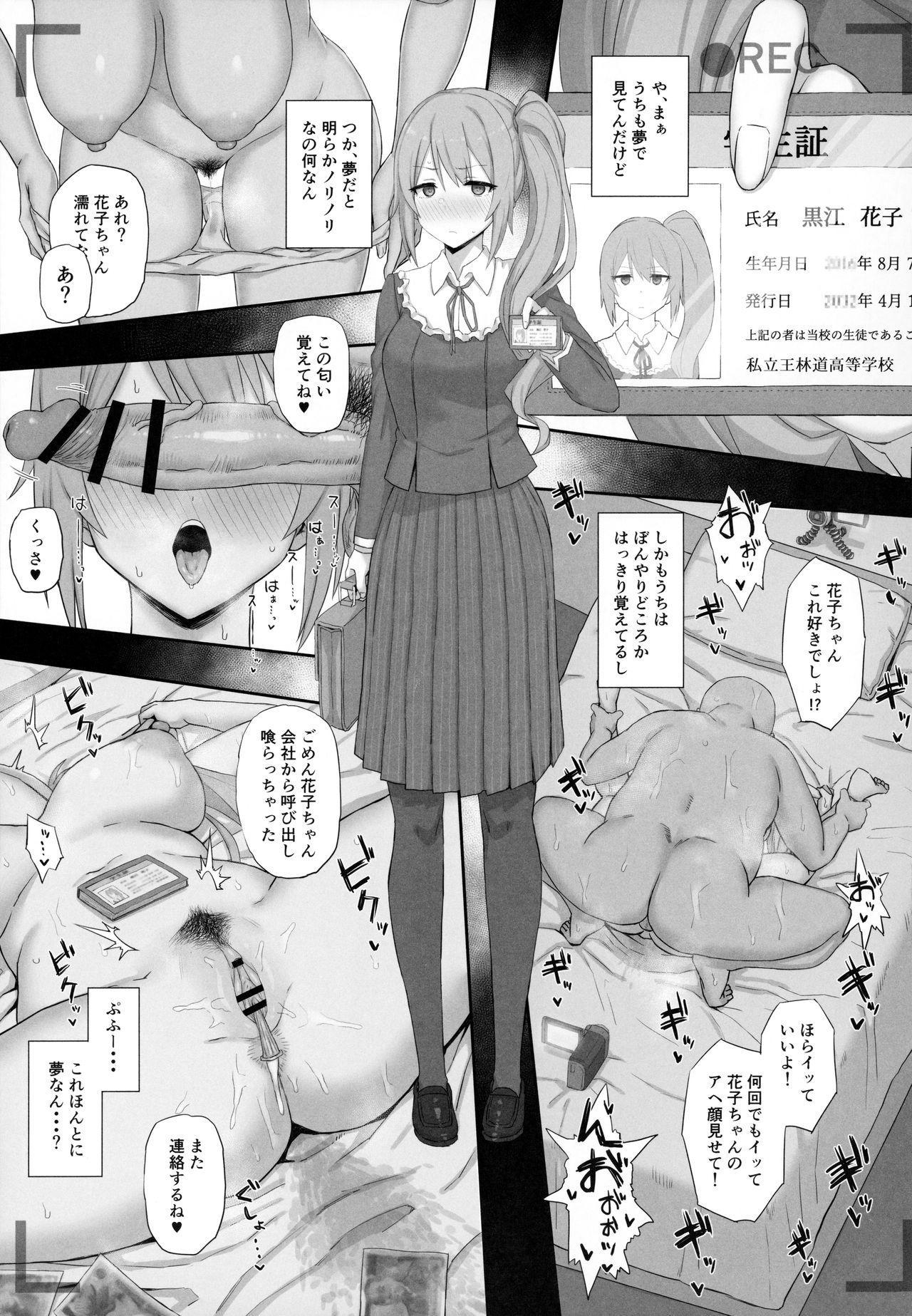 Ojou-sama Gakkou ni Kayou Binbou Shoujo wa Touzen no You ni Papakatsu ni Kiketsu Suru 13