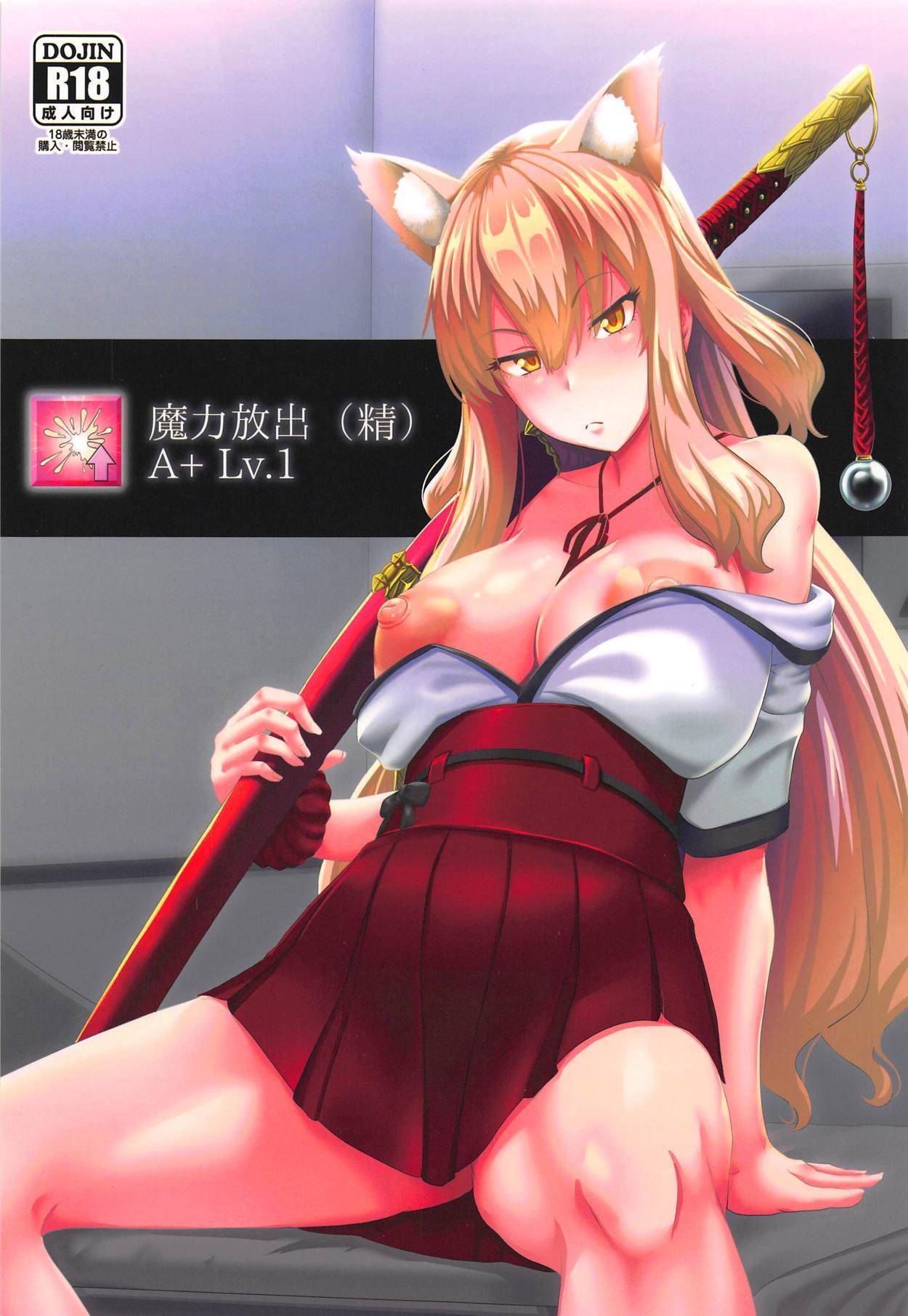 Maryoku Houshutsu 0