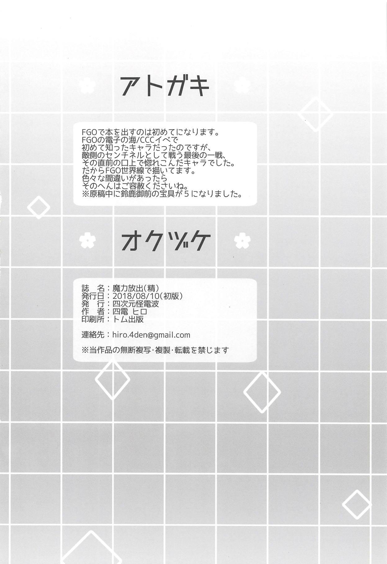 Maryoku Houshutsu 16