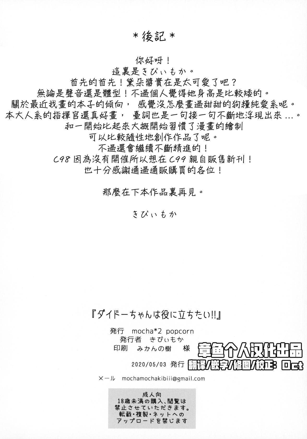 Dido-chan wa Yaku ni Tachitai!! | 黛朵酱想要派上用场!! 17