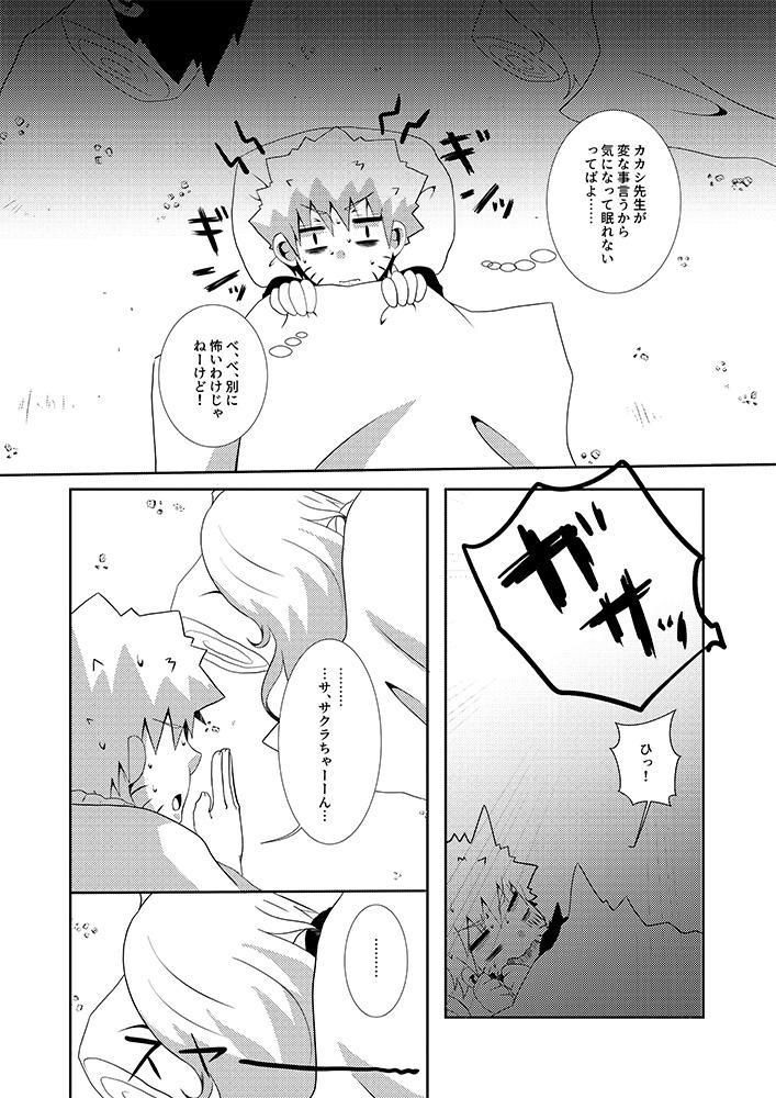 Toile ni Ikenai Yoru 4