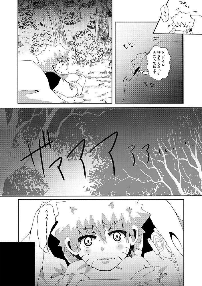 Toile ni Ikenai Yoru 5