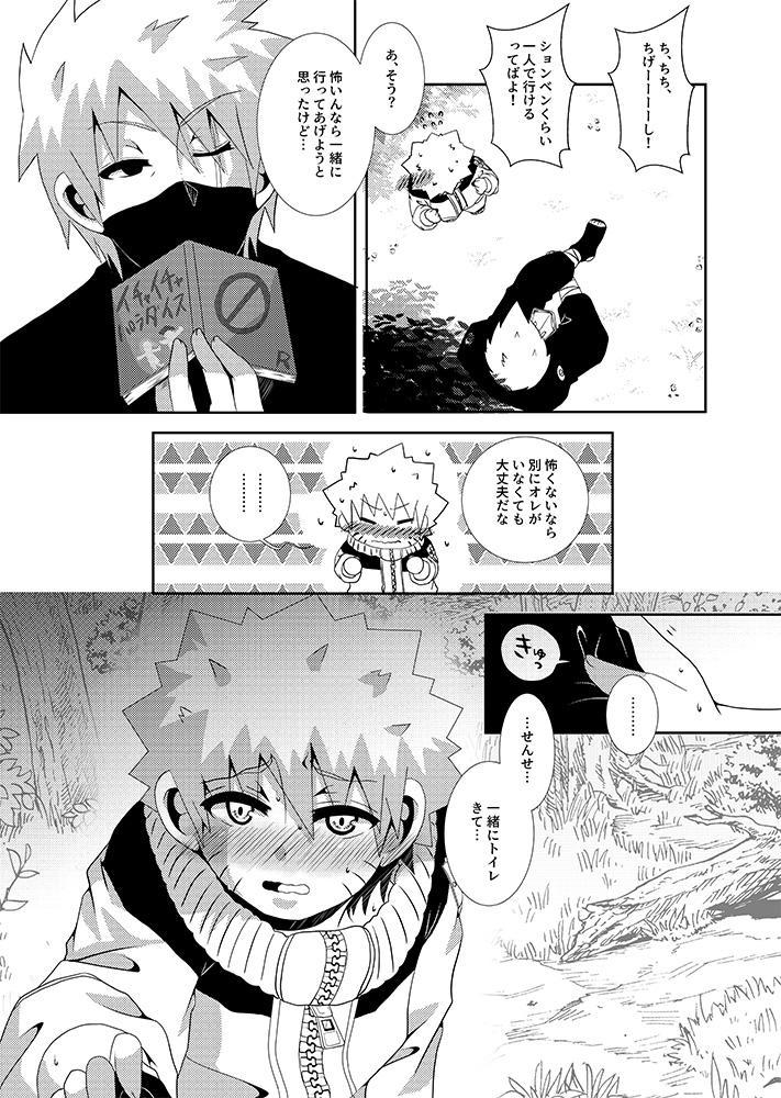 Toile ni Ikenai Yoru 7