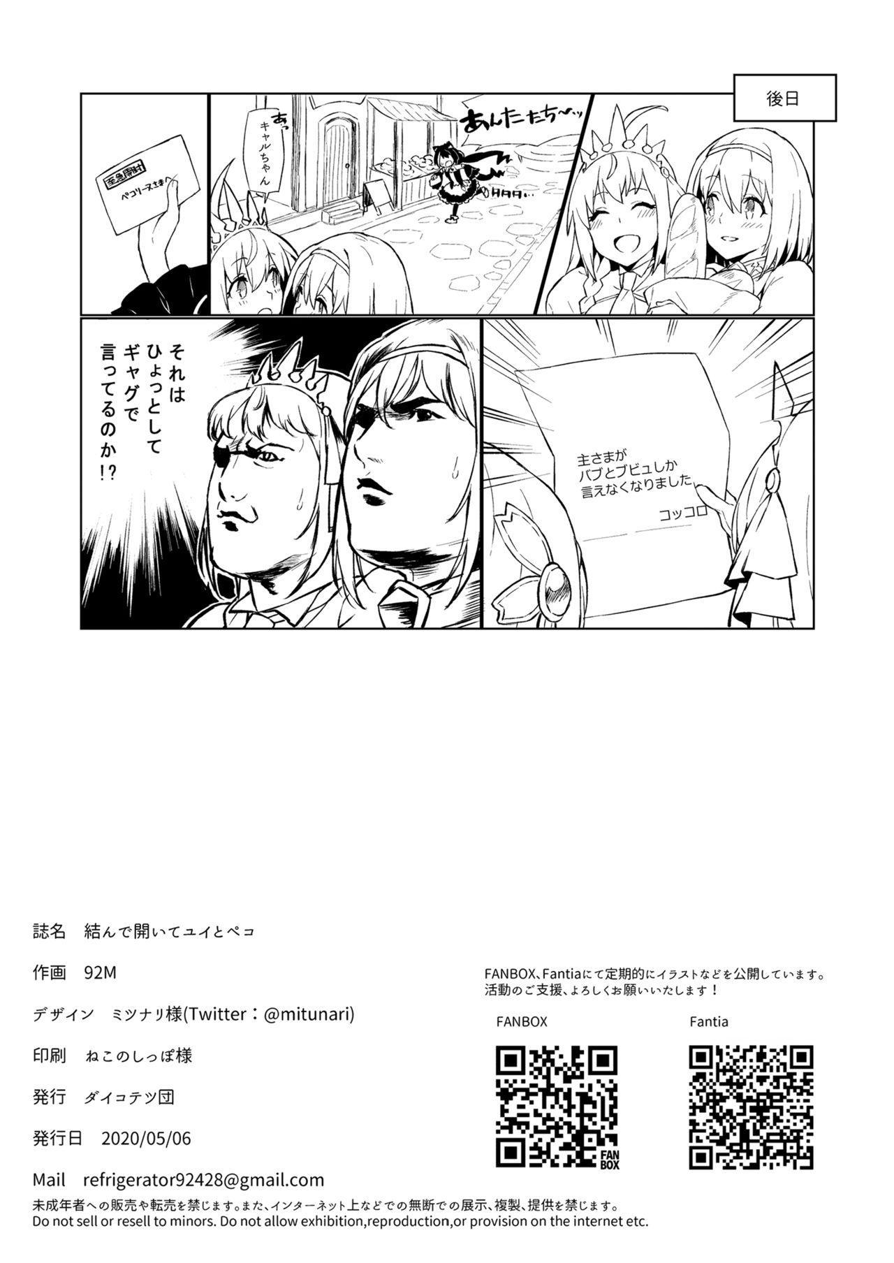 Musunde Hiraite Yui to Peko 20
