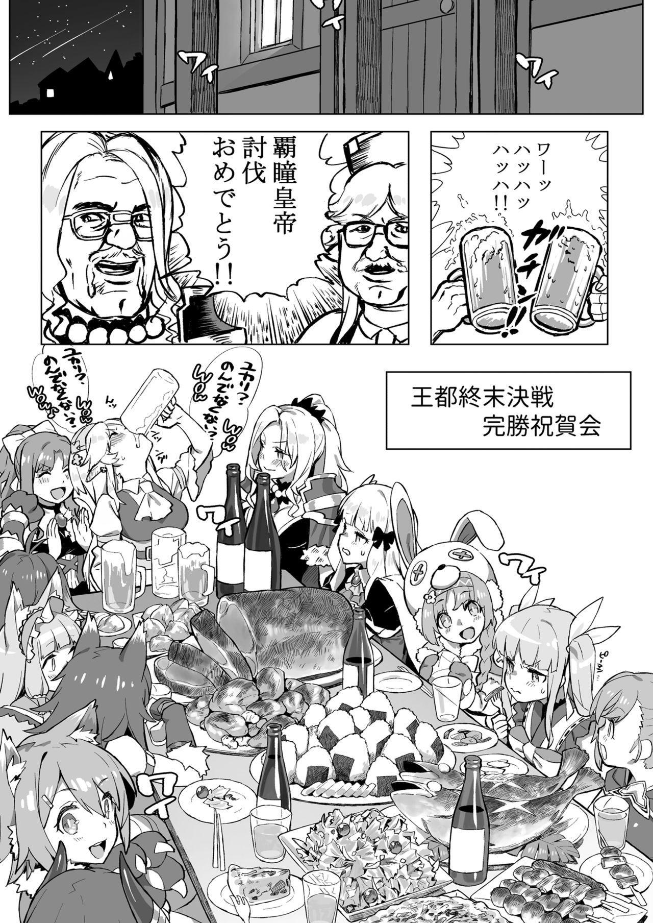 Musunde Hiraite Yui to Peko 2