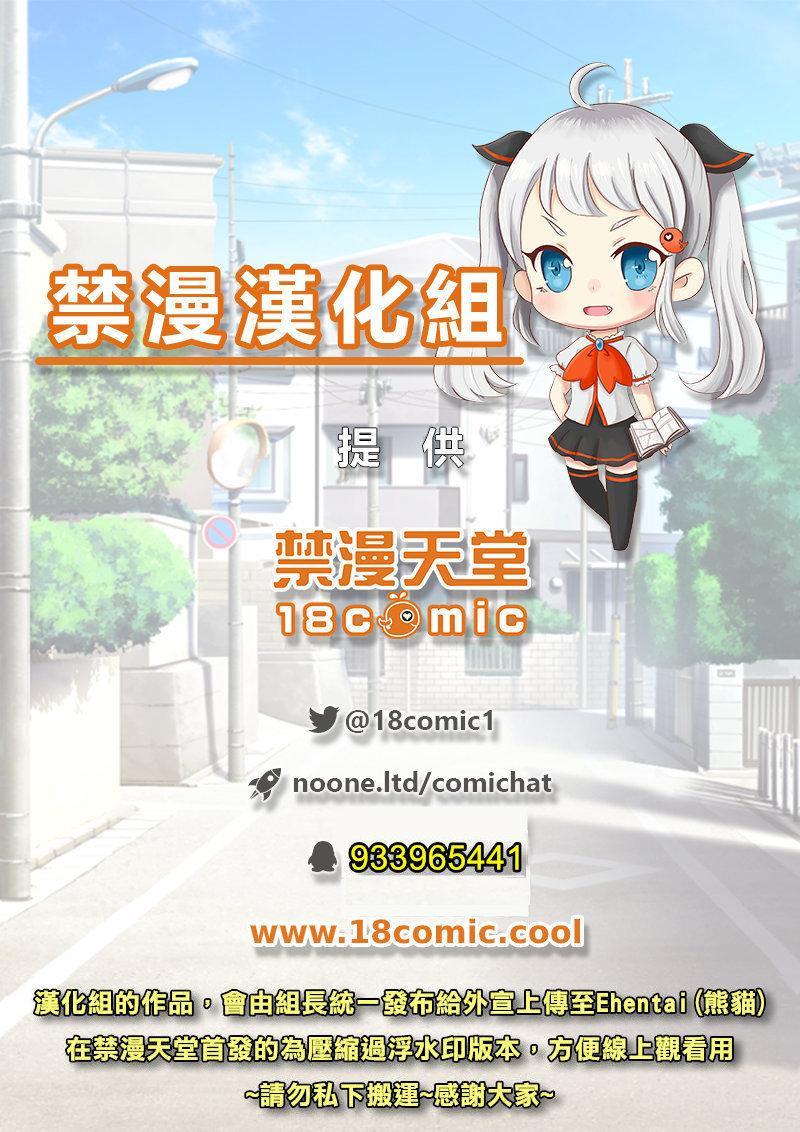 Musunde Hiraite Yui to Peko | 睡乳交融優衣與佩可 22