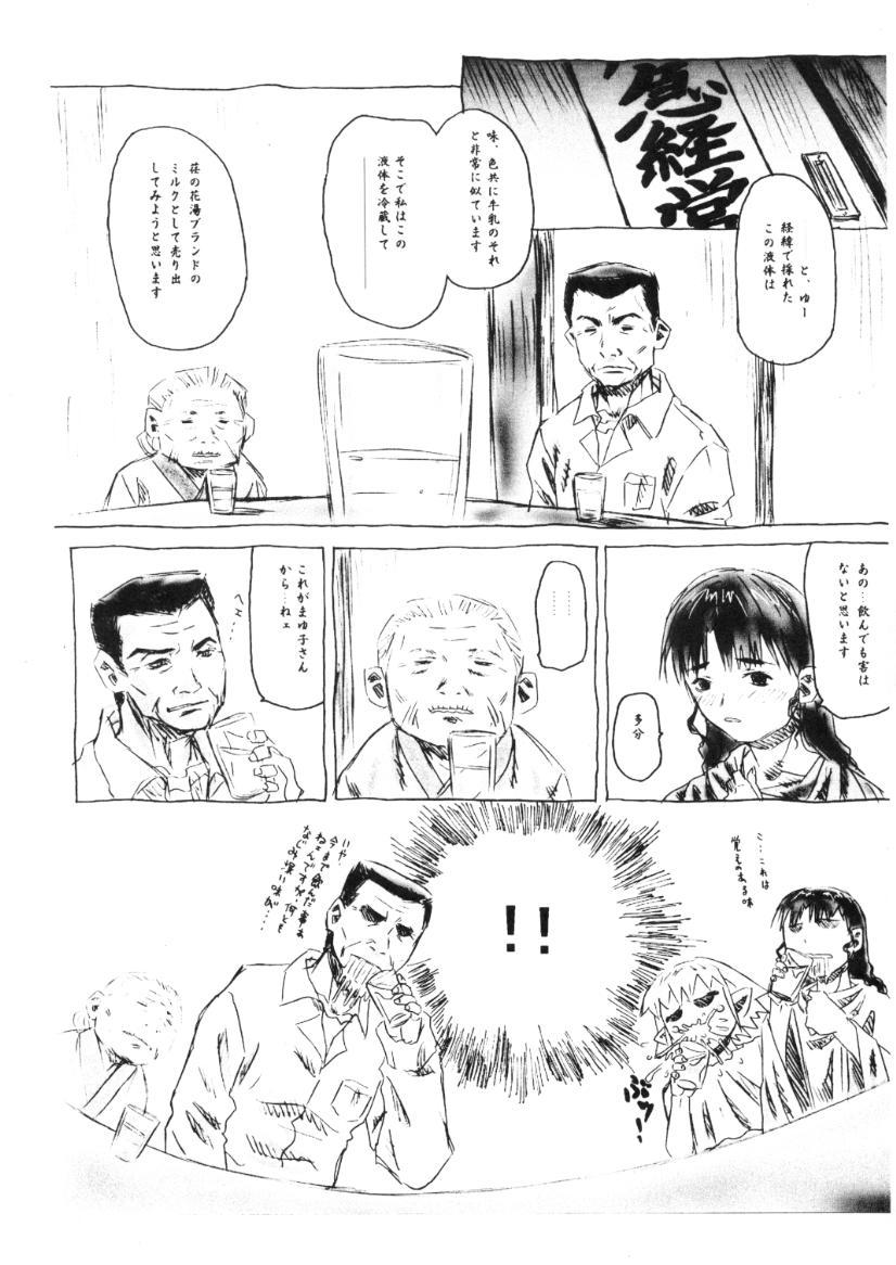 Pudding Pudding 3-nin Musume. 13