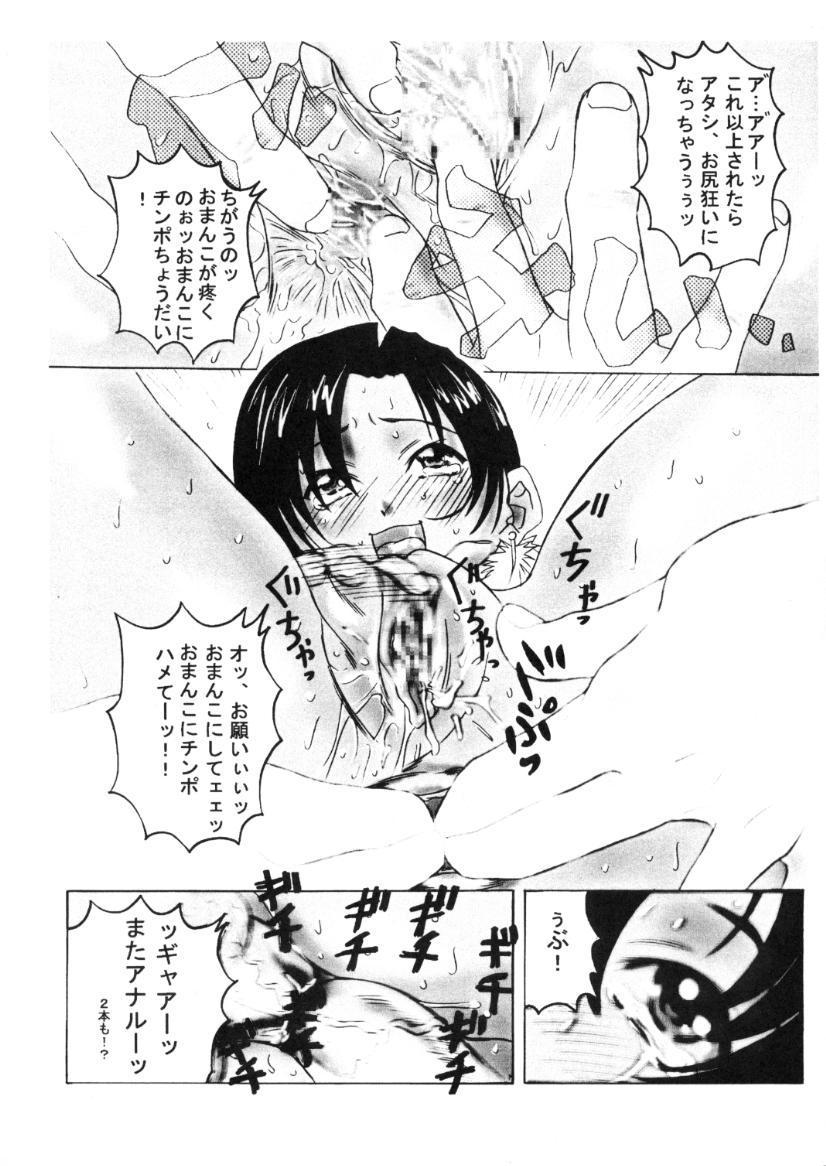 Pudding Pudding 3-nin Musume. 21