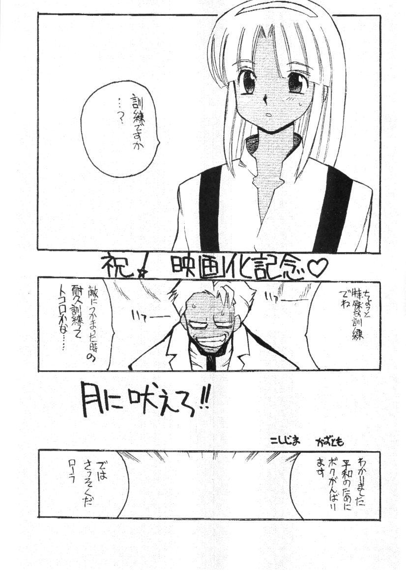 Pudding Pudding 3-nin Musume. 23