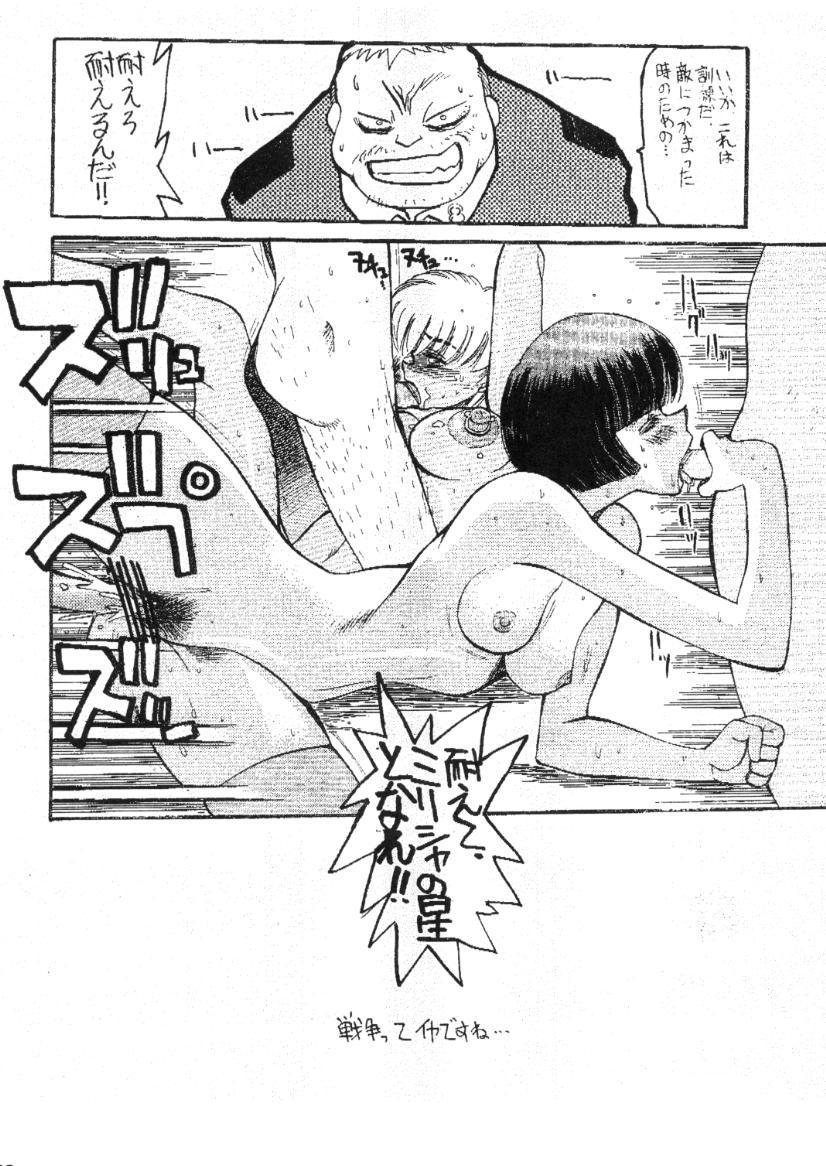 Pudding Pudding 3-nin Musume. 26