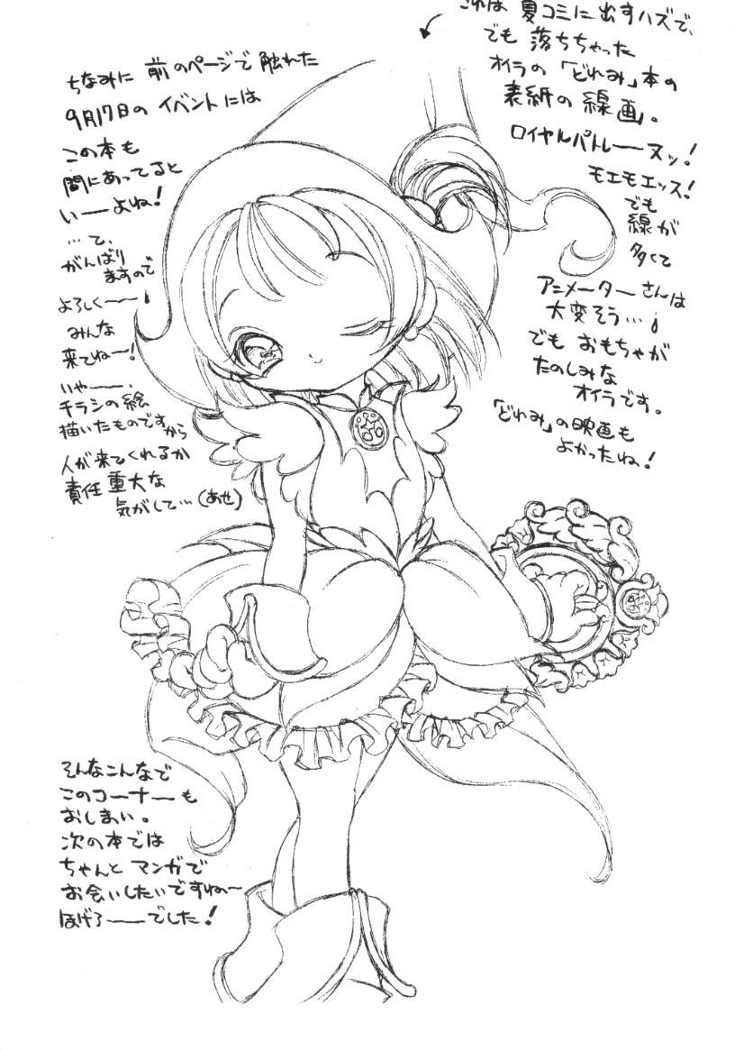 Pudding Pudding 3-nin Musume. 53