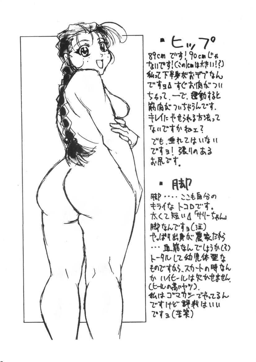 Pudding Pudding 3-nin Musume. 60