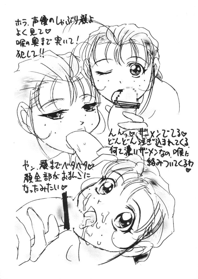 Pudding Pudding 3-nin Musume. 65