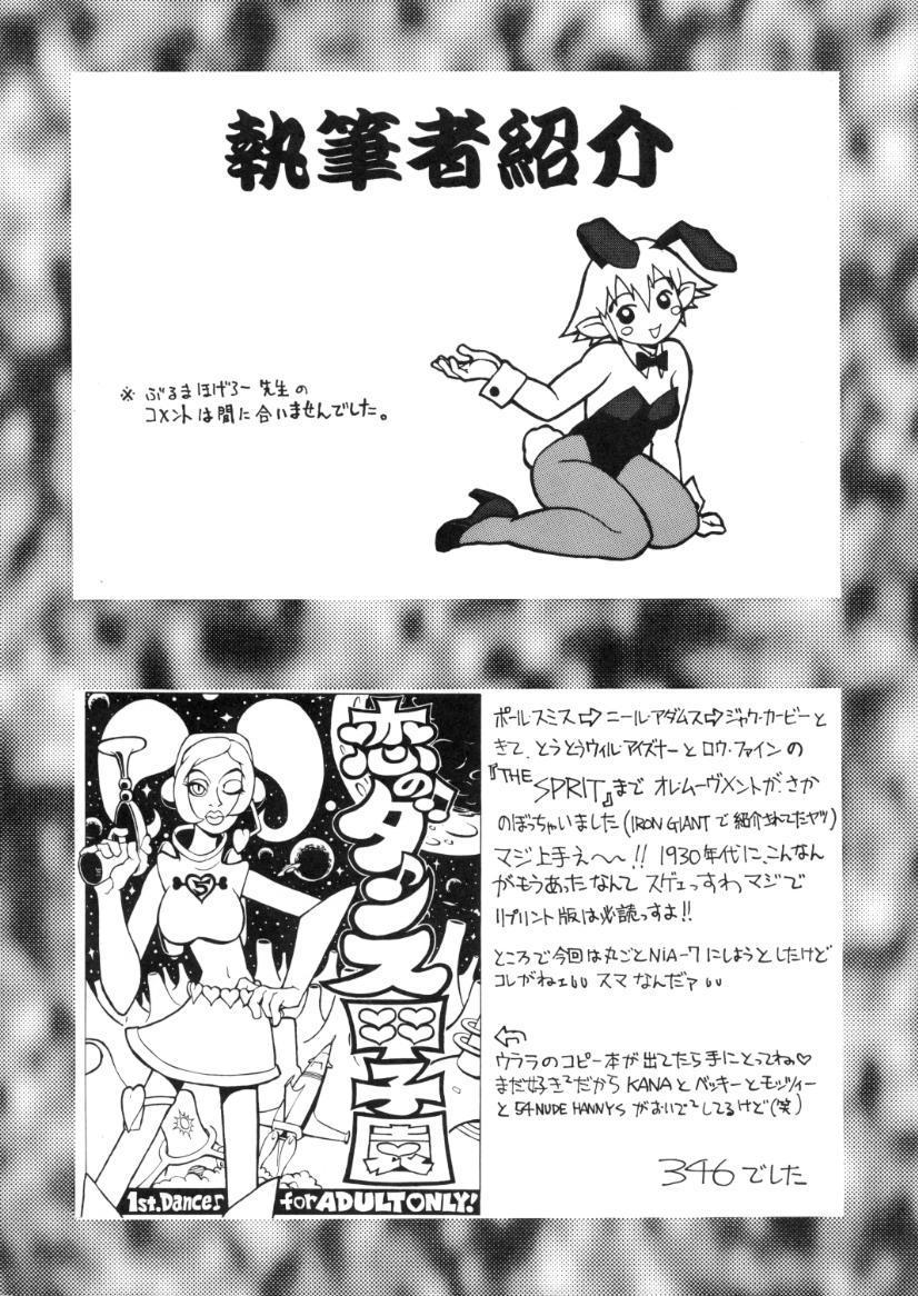 Pudding Pudding 3-nin Musume. 70