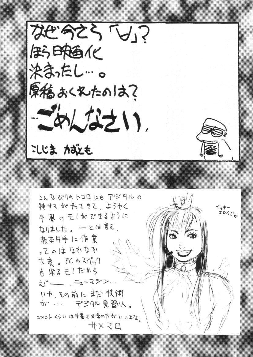 Pudding Pudding 3-nin Musume. 71