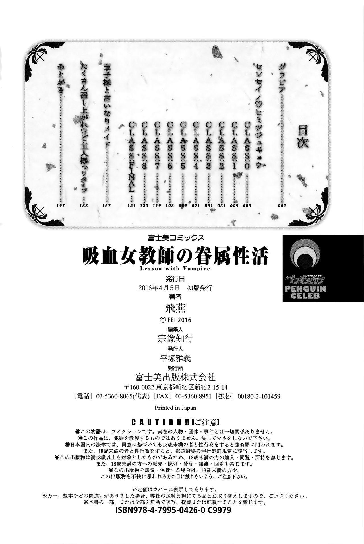 Kyuuketsu Jokyoushi No Kenzoku Seikatsu 201