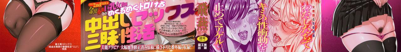 Kyuuketsu Jokyoushi No Kenzoku Seikatsu 2
