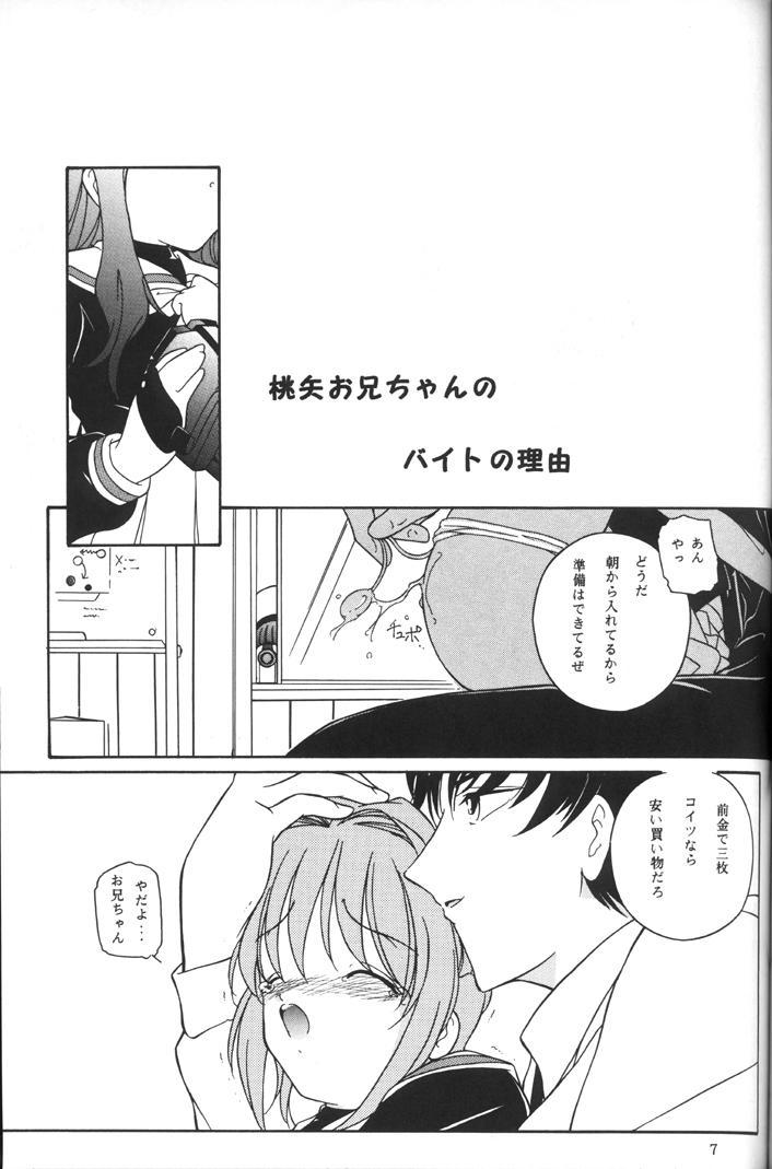 Ryouga 2
