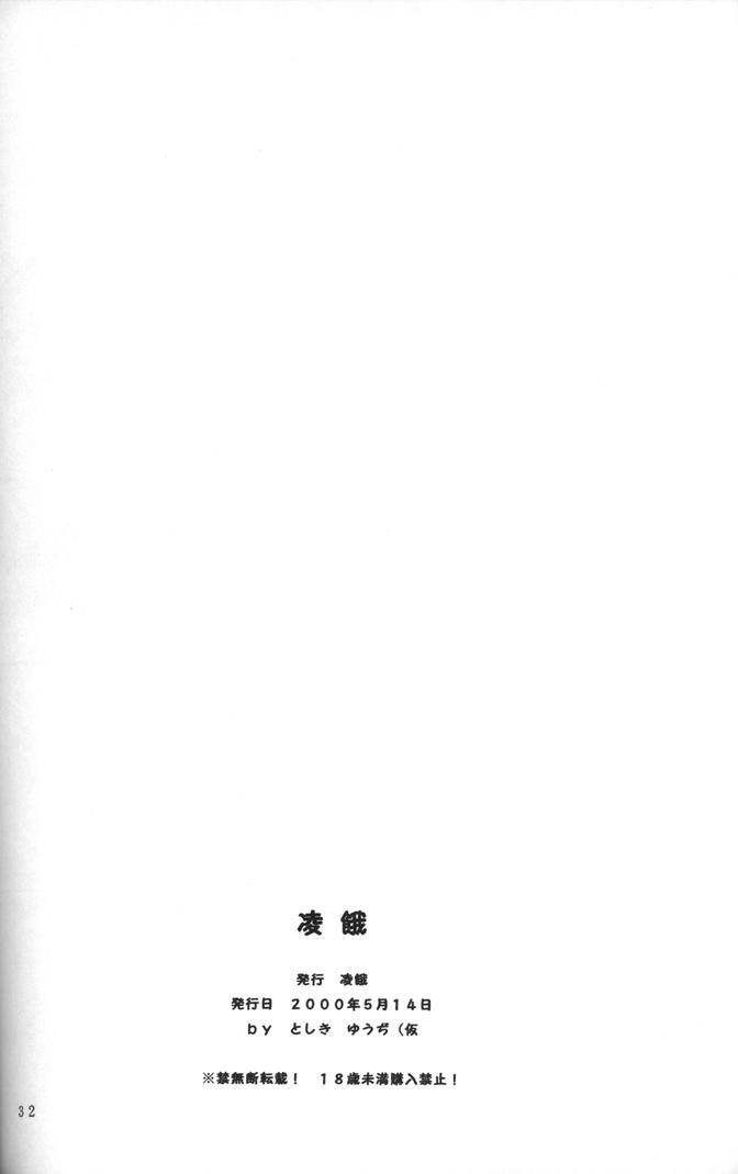 Ryouga 8