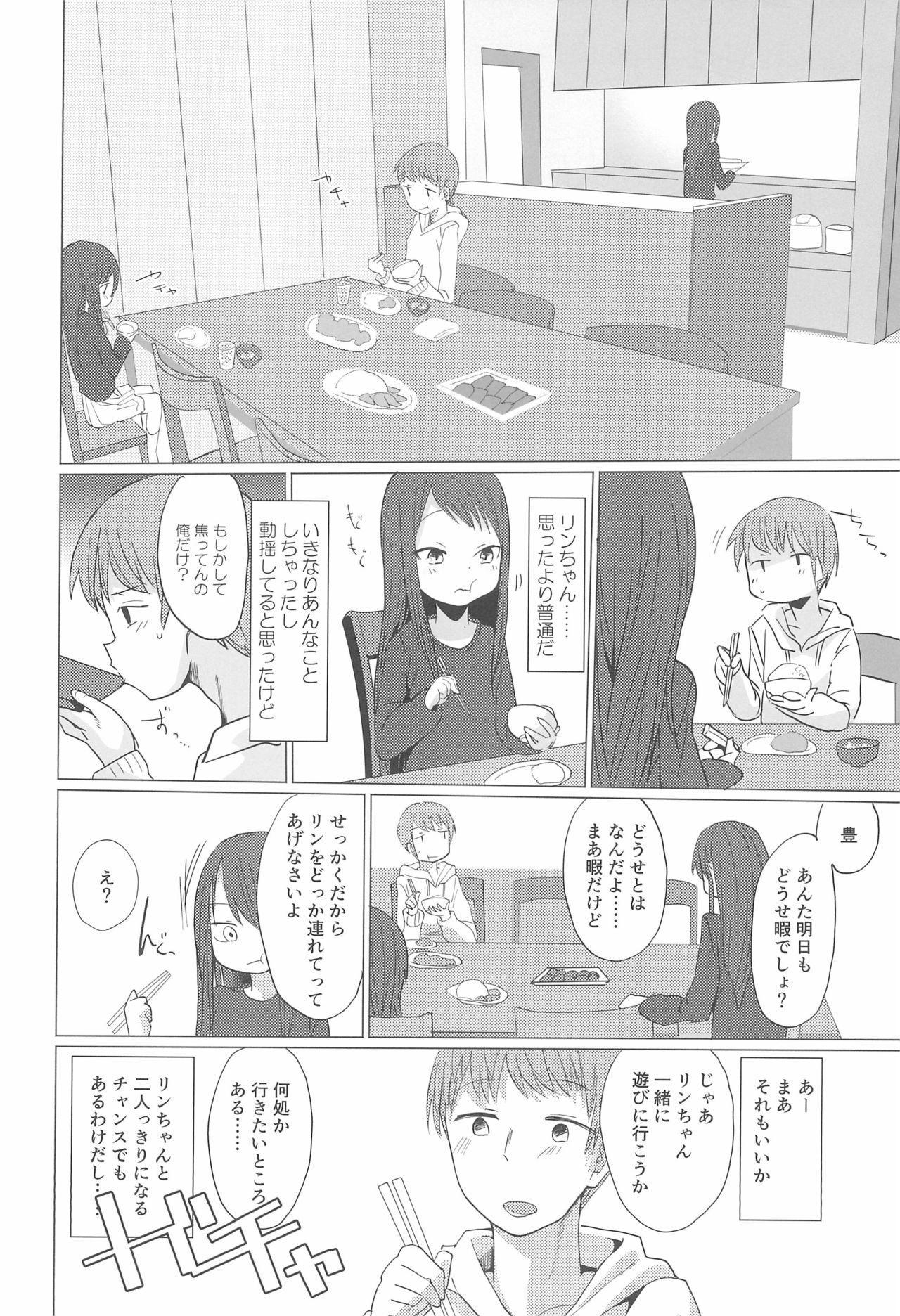 Fuyu wa Inaka ni Kaerou. 13