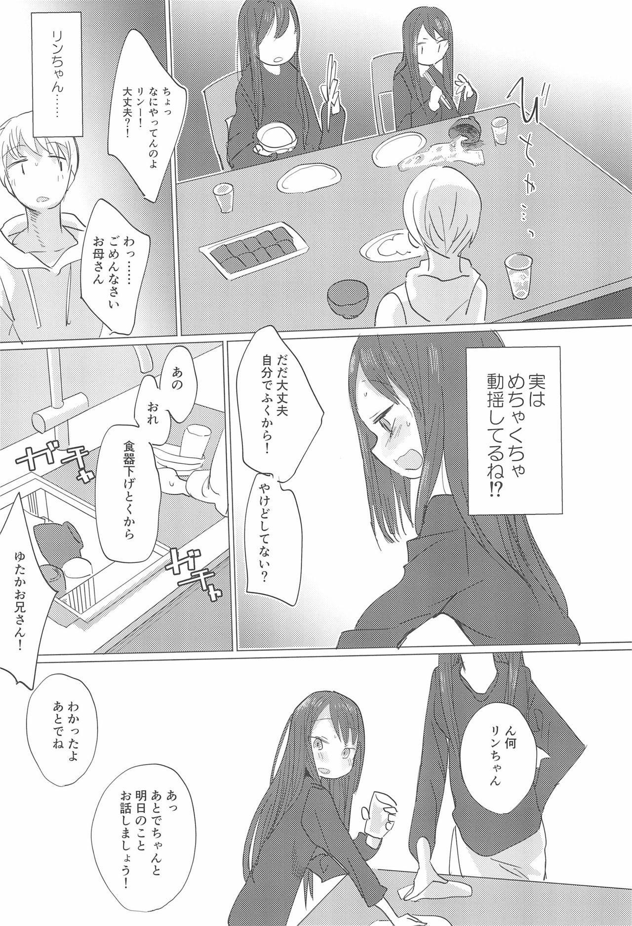 Fuyu wa Inaka ni Kaerou. 14