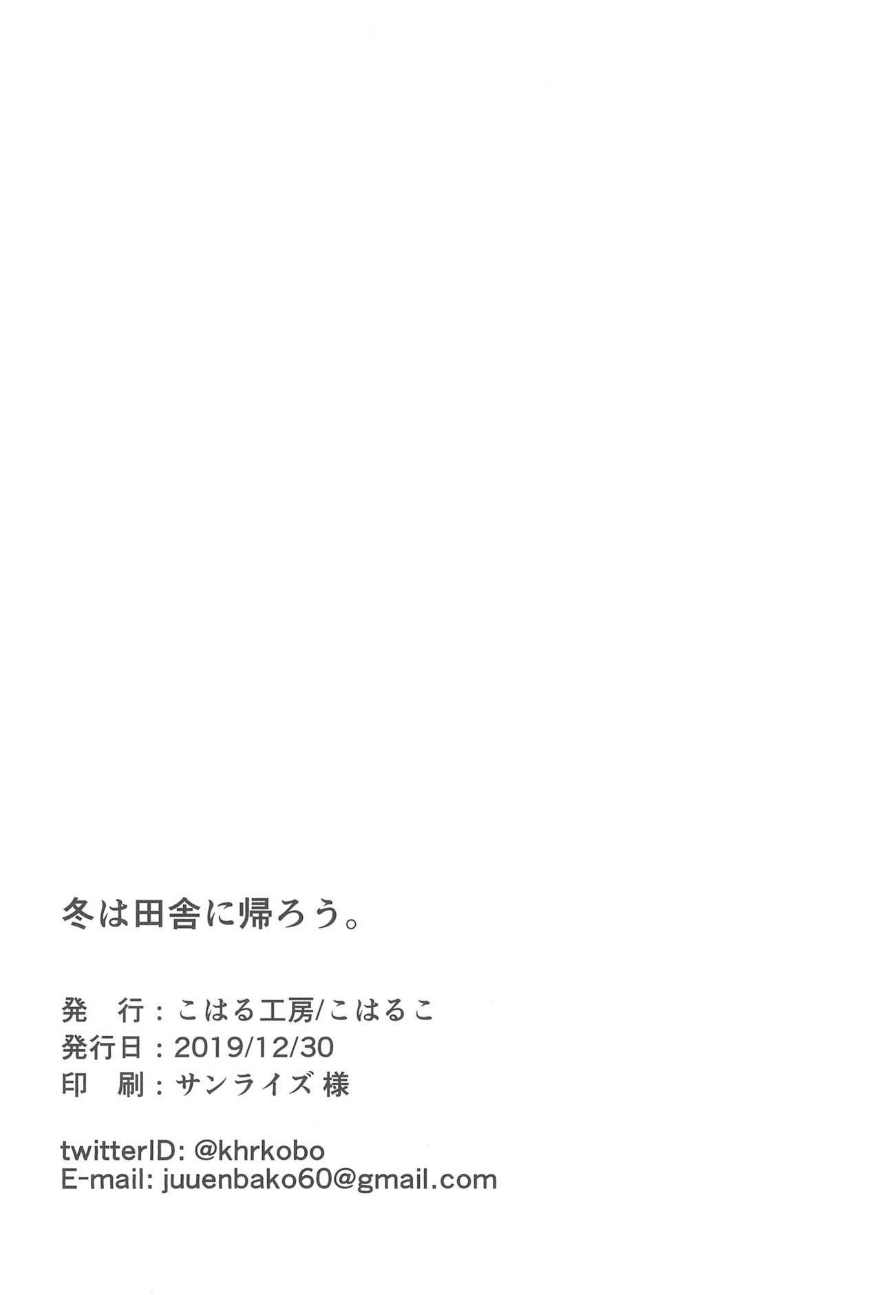 Fuyu wa Inaka ni Kaerou. 37