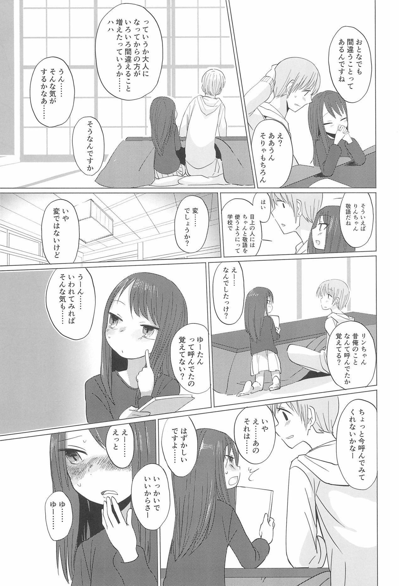 Fuyu wa Inaka ni Kaerou. 4